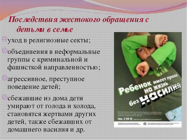 Последствия жестокого обращения с детьми в семье уход в религиозные секты; о...