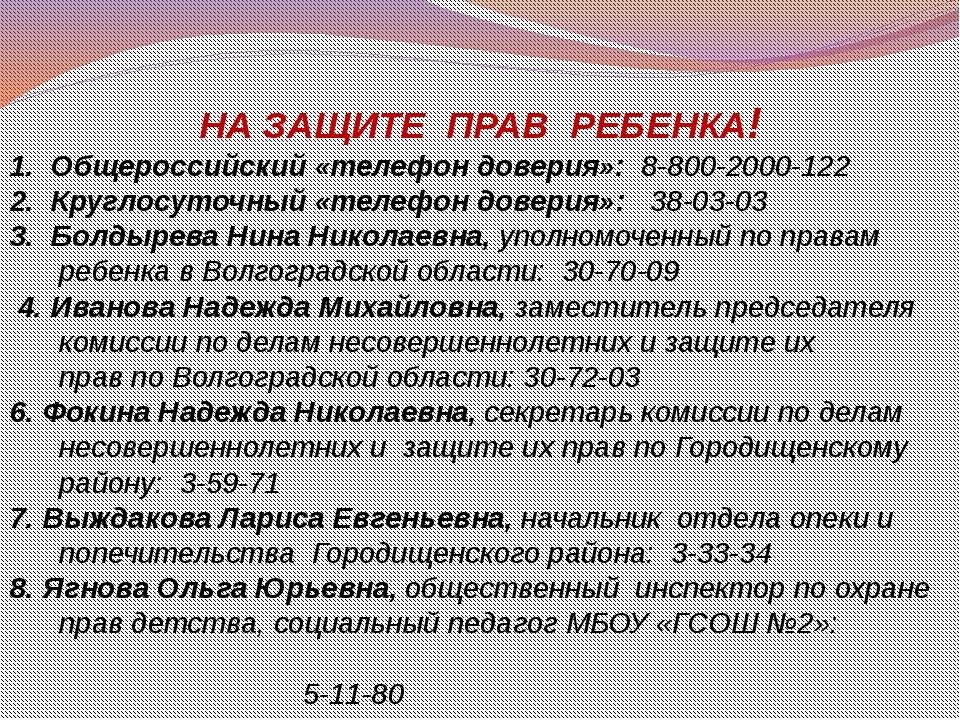 НА ЗАЩИТЕ ПРАВ РЕБЕНКА! 1. Общероссийский «телефон доверия»: 8-800-2000-122 2...