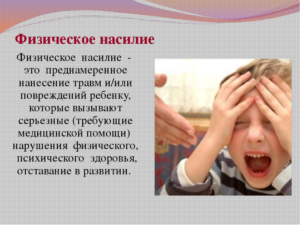 Физическое насилие Физическое насилие - это преднамеренное нанесение травм и/...