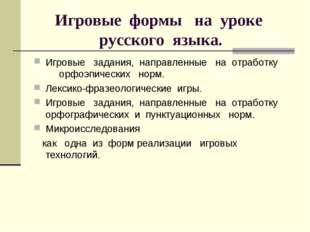 Игровые формы на уроке русского языка. Игровые задания, направленные на отраб