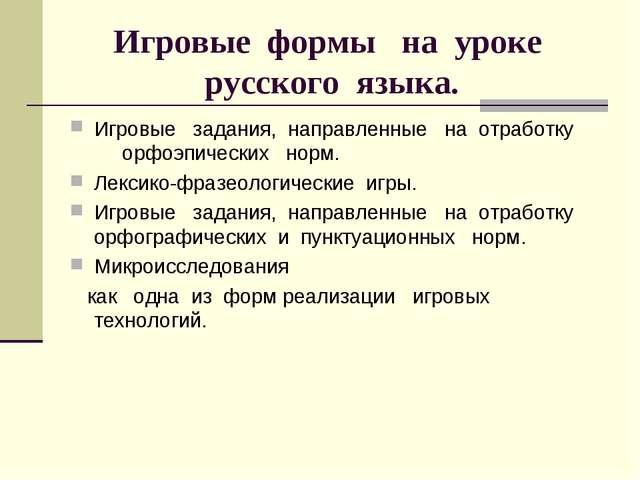 Игровые формы на уроке русского языка. Игровые задания, направленные на отраб...