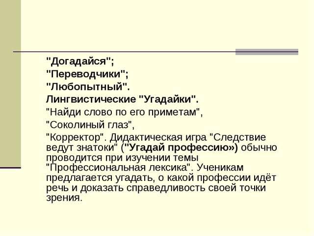 """""""Догадайся""""; """"Переводчики""""; """"Любопытный"""". Лингвистические """"Угадайки"""". """"Найди..."""