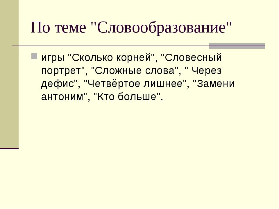 """По теме """"Словообразование"""" игры """"Сколько корней"""", """"Словесный портрет"""", """"Сложн..."""