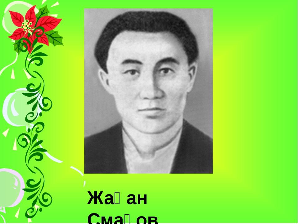 Жақан Смақов