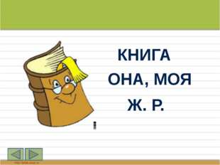 http://lisyonok.ucoz.ru/load/5-1-0-89 http://cityplus.com.ua/uploads/large/im