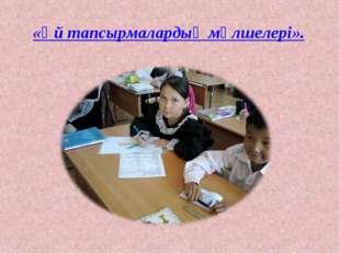 «Үй тапсырмалардың мөлшелері».