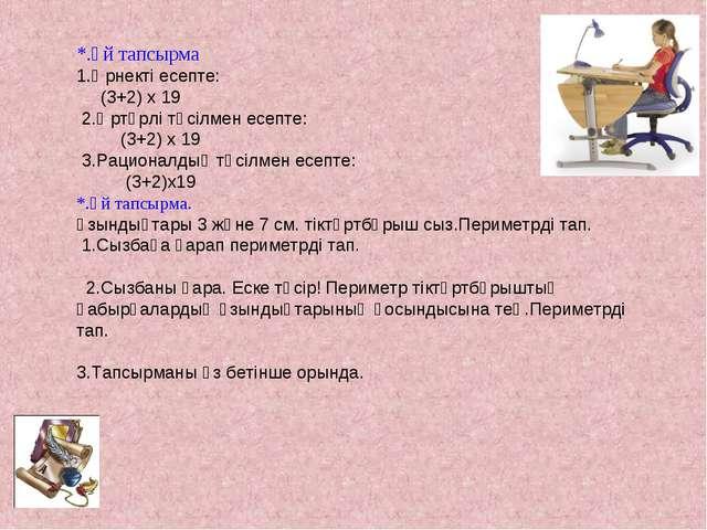 *.Үй тапсырма 1.Өрнекті есепте:  (3+2) х 19 2.Әртүрлі тәсілмен есепте: ...