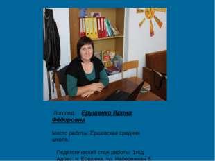 Логопед: Ерушенко Ирина Фёдоровна Место работы: Ершовская средняя школа. Пед