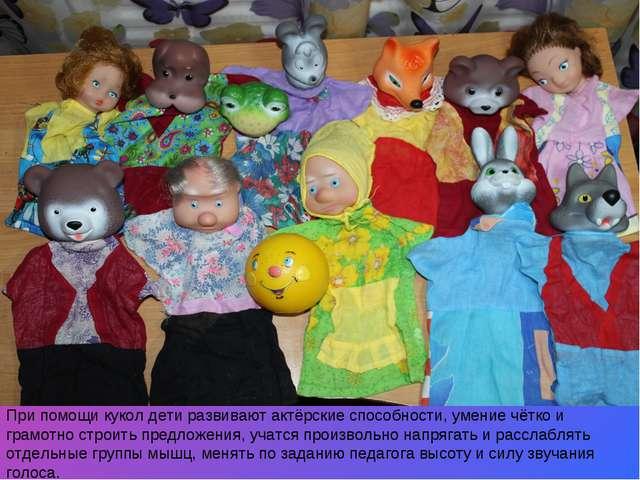 При помощи кукол дети развивают актёрские способности, умение чётко и грамот...