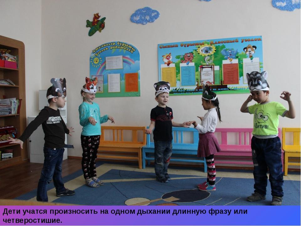 Дети учатся произносить на одном дыхании длинную фразу или четверостишие.