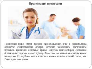Презентация профессии Профессия врача имеет древнее происхождение. Уже в перв