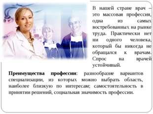 В нашей стране врач – это массовая профессия, одна из самых востребованных на