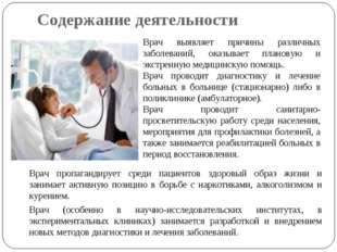 Содержание деятельности Врач пропагандирует среди пациентов здоровый образ ж