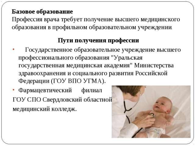 Базовое образование Профессия врача требует получение высшего медицинского об...