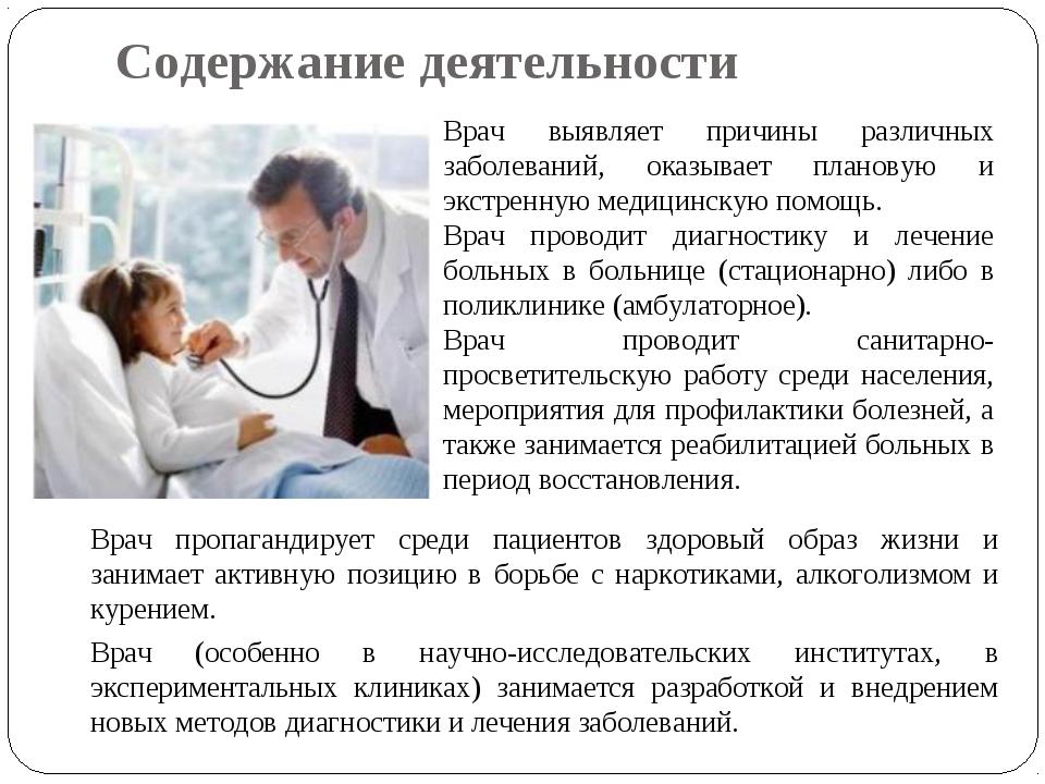 Содержание деятельности Врач пропагандирует среди пациентов здоровый образ ж...