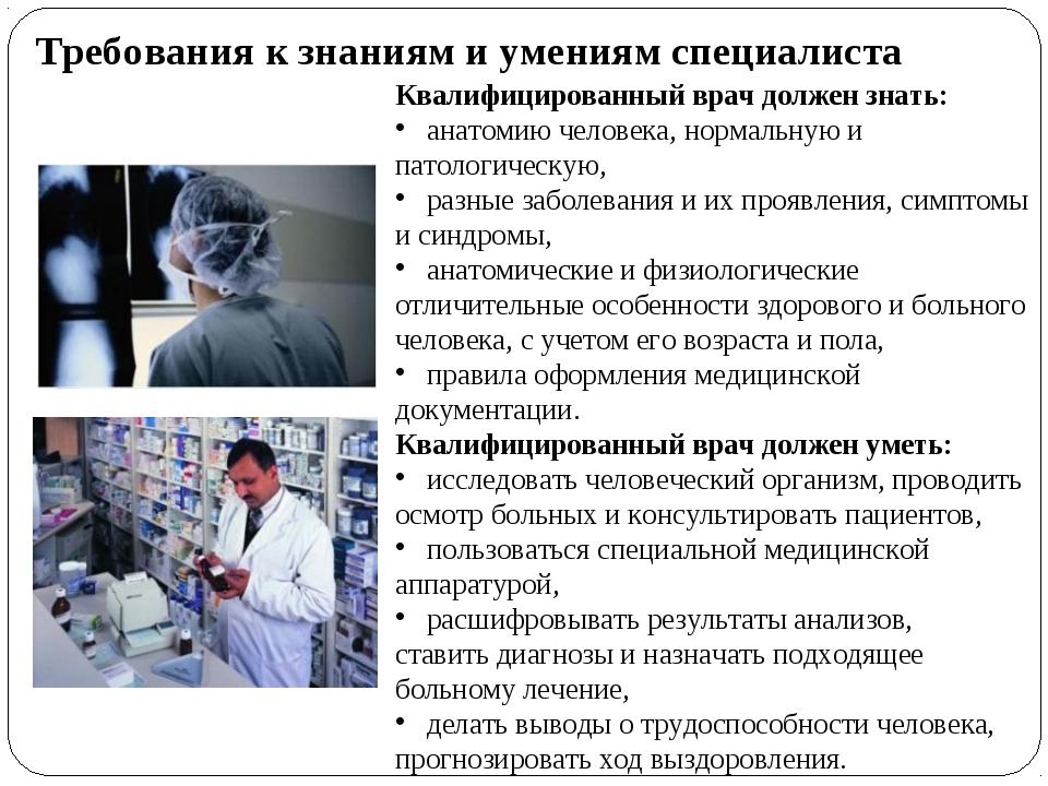 Требования к знаниям и умениям специалиста Квалифицированный врач должен знат...