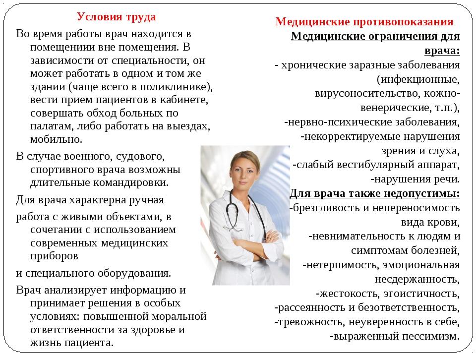 Условия труда Во время работы врач находится в помещениии вне помещения. В за...