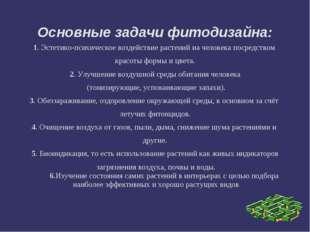 Основные задачи фитодизайна: 1. Эстетико-психическое воздействие растений на