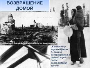 ВОЗВРАЩЕНИЕ ДОМОЙ Рогожинский посёлок после освобождения от фашистов Жительн