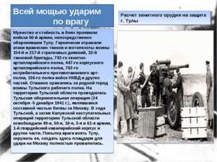 Всей мощью ударим по врагу Мужество и стойкость в боях проявили войска 50-й а