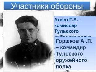 Агеев Г.А. - комиссар Тульского рабочего полка. Герой Советского Союза. Горшк