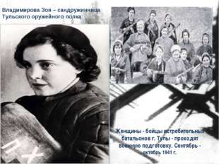 Владимирова Зоя – сандружинница Тульского оружейного полка Женщины - бойцы ис