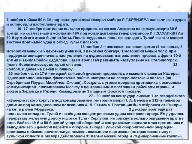 7 ноября войска 50 и 3А под командованием генерал-майора Я.Г.КРЕЙЗЕРА нанесл...