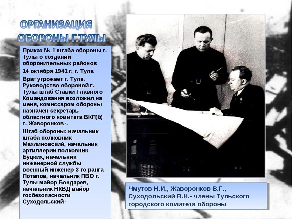 Приказ № 1 штаба обороны г. Тулы о создании оборонительных районов 14 октября...