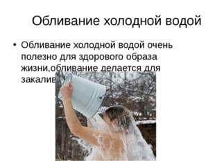 Обливание холодной водой Обливание холодной водой очень полезно для здоровог