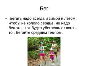 Бег Бегать надо всегда и зимой и летом . Чтобы не кололо сердце, не надо бежа