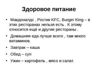 Здоровое питание Макдоналдс , Ростик KFC, Burger King – в этих ресторанах не