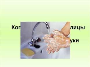 Когда приходишь с улицы надо помыть руки