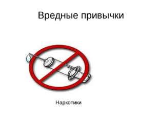 Вредные привычки Наркотики