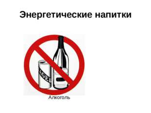 Энергетические напитки Алкоголь