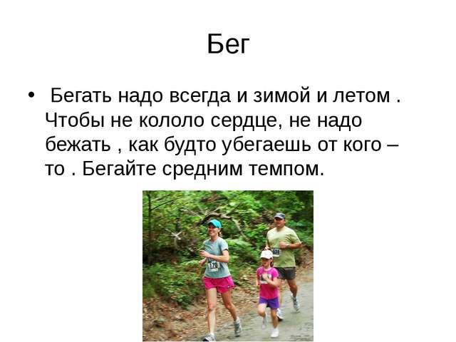 Бег Бегать надо всегда и зимой и летом . Чтобы не кололо сердце, не надо бежа...