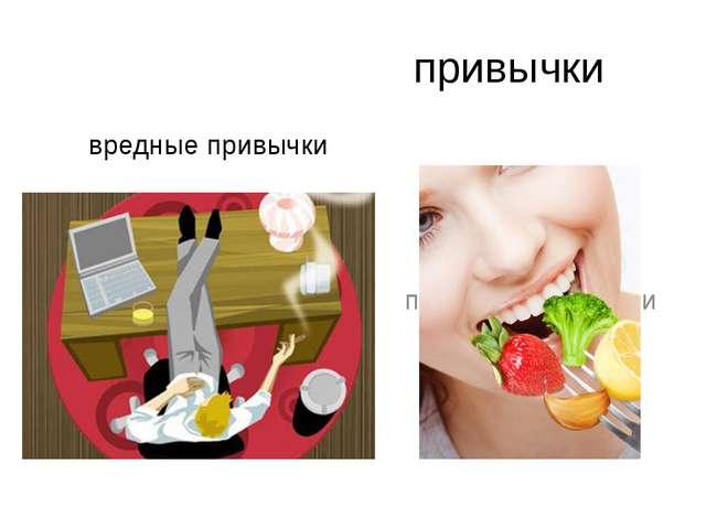 привычки вредные привычки полезные привычки