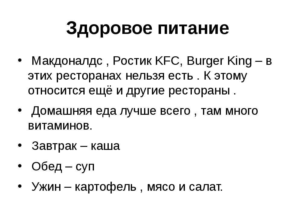Здоровое питание Макдоналдс , Ростик KFC, Burger King – в этих ресторанах не...