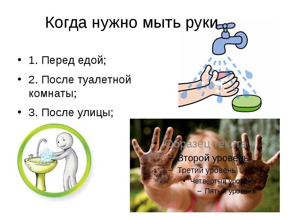 Когда нужно мыть руки 1. Перед едой; 2. После туалетной комнаты; 3. После ули...