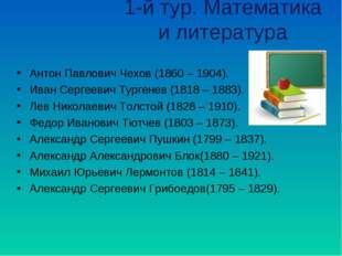 1-й тур. Математика и литература Антон Павлович Чехов (1860 – 1904). Иван Сер