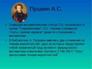 """Пушкин А.С. Помещая математические статьи П.Б. Козловского в своем """"Современн"""