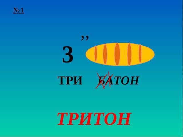 №1 ,, 3 ТРИТОН ТРИ БАТОН