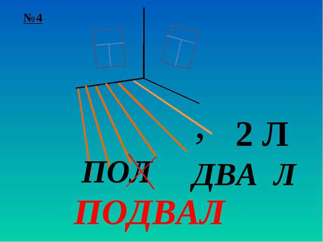 №4 2 Л , ПОДВАЛ ПОЛ ДВА Л