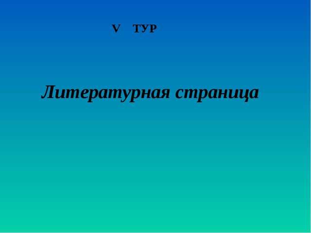 V ТУР Литературная страница