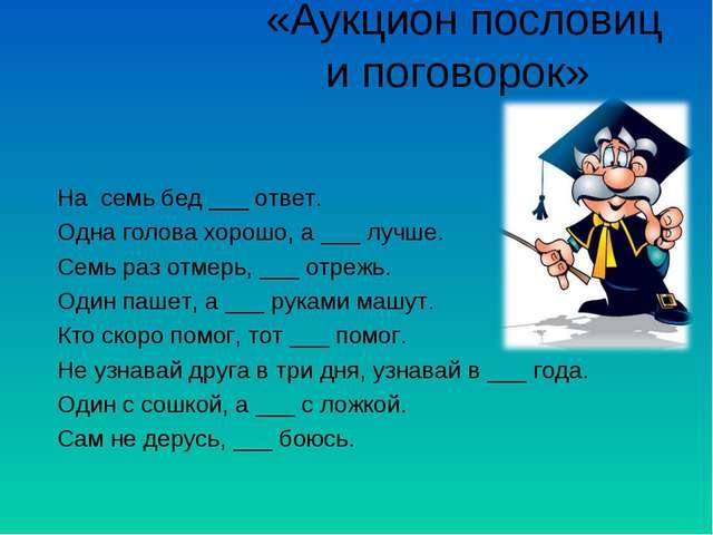 «Аукцион пословиц и поговорок» На семь бед ___ ответ. Одна голова хорошо, а _...