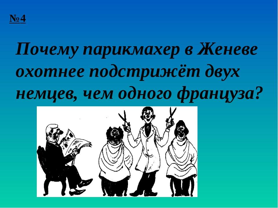 №4 Почему парикмахер в Женеве охотнее подстрижёт двух немцев, чем одного фран...