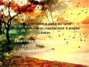 Урок русского языка по теме «Непроизносимые согласные в корне слова» Подготов