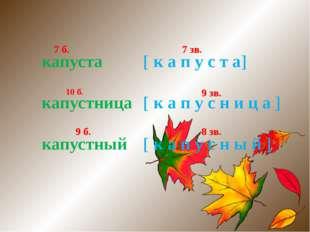 капуста капустница капустный [ к а п у с т а] [ к а п у с н и ц а ] [ к а п