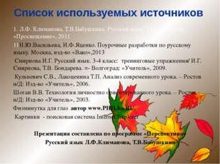 1. Л.Ф. Климанова, Т.В.Бабушкина. Русский язык. 3 класс, изд-во «Просвещение
