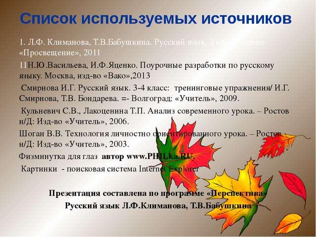 1. Л.Ф. Климанова, Т.В.Бабушкина. Русский язык. 3 класс, изд-во «Просвещение...