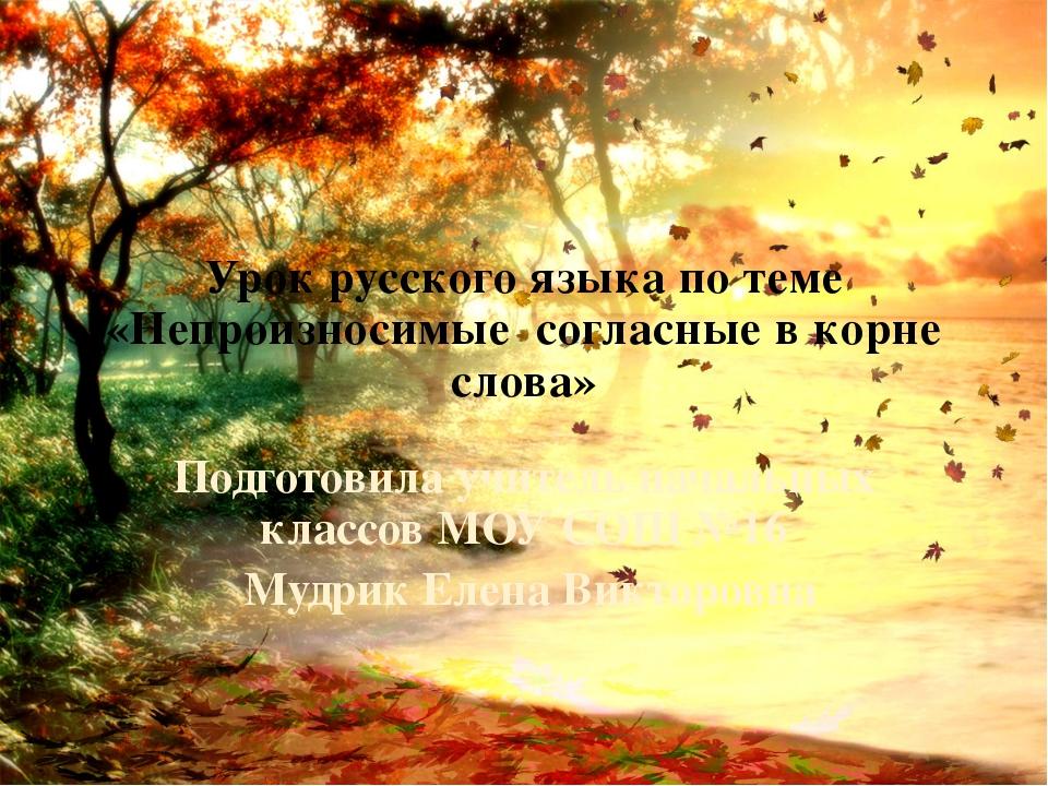 Урок русского языка по теме «Непроизносимые согласные в корне слова» Подготов...
